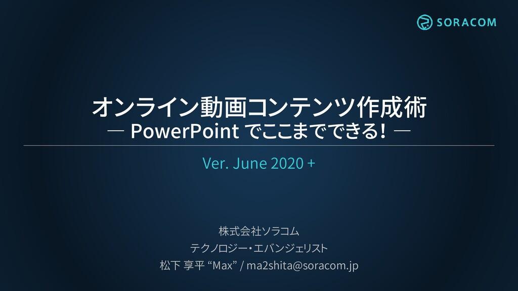 オンライン動画コンテンツ作成術 ― PowerPoint でここまでできる! ― Ver. J...