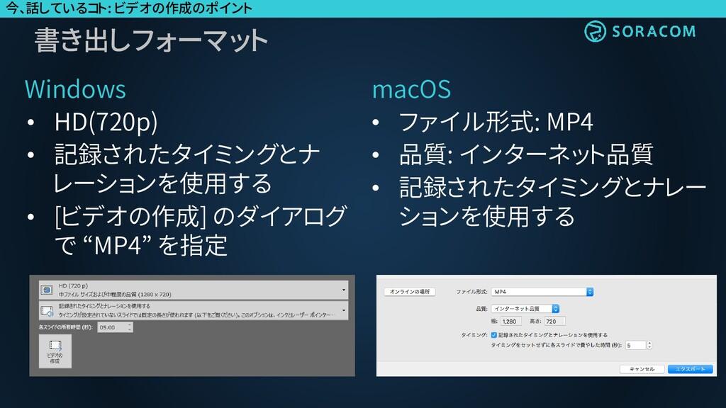書き出しフォーマット Windows • HD(720p) • 記録されたタイミングとナ レー...