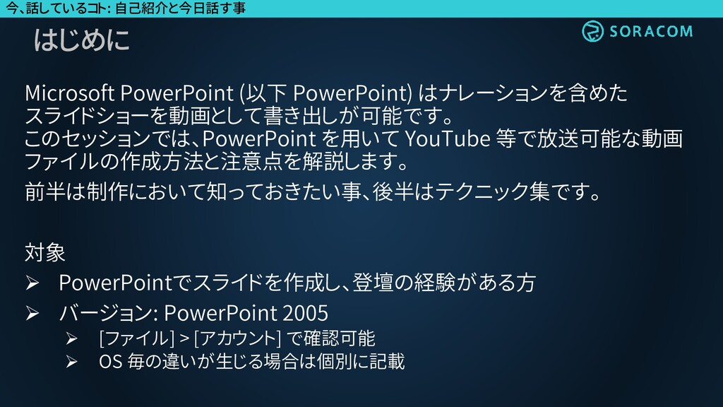 はじめに Microsoft PowerPoint (以下 PowerPoint) はナレーシ...