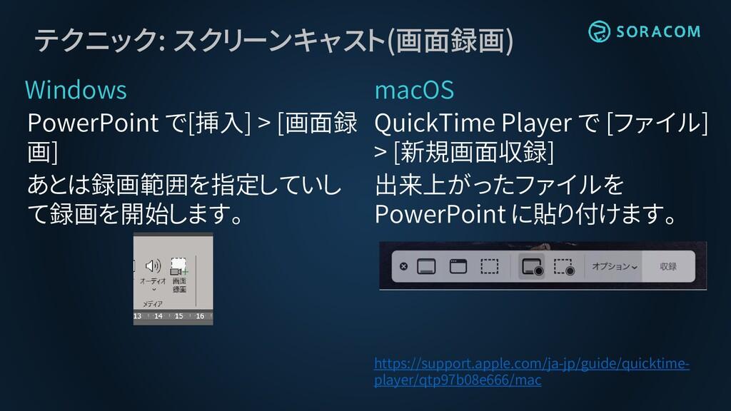 テクニック: スクリーンキャスト(画面録画) Windows PowerPoint で[挿入]...