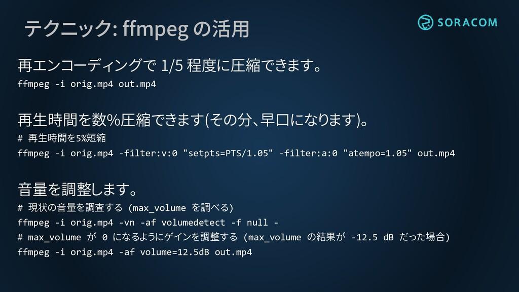 テクニック: ffmpeg の活用 再エンコーディングで 1/5 程度に圧縮できます。 ffm...