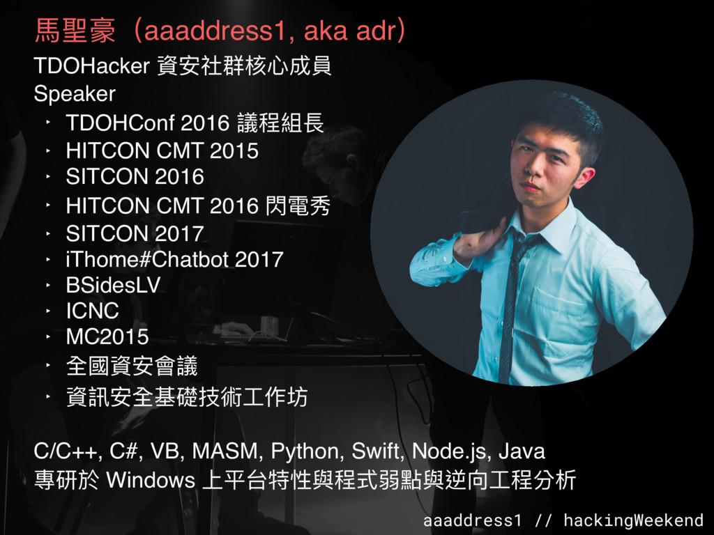 aaaddress1 // hackingWeekend ⾺馬聖豪(aaaddress1, a...