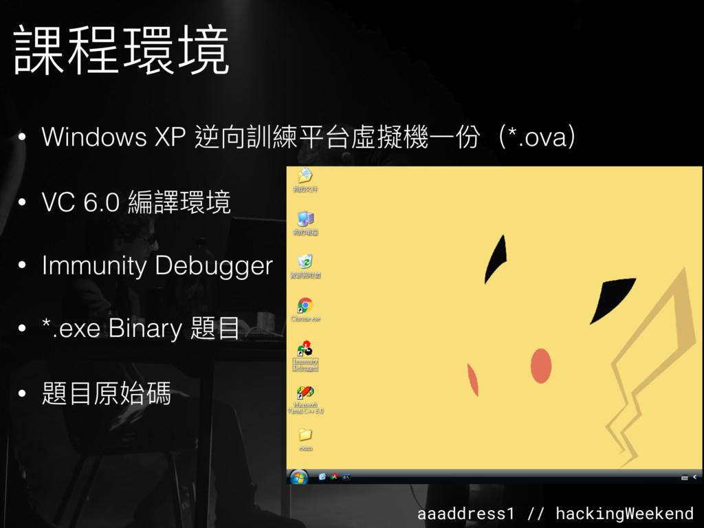 aaaddress1 // hackingWeekend 課程環境 • Windows XP ...