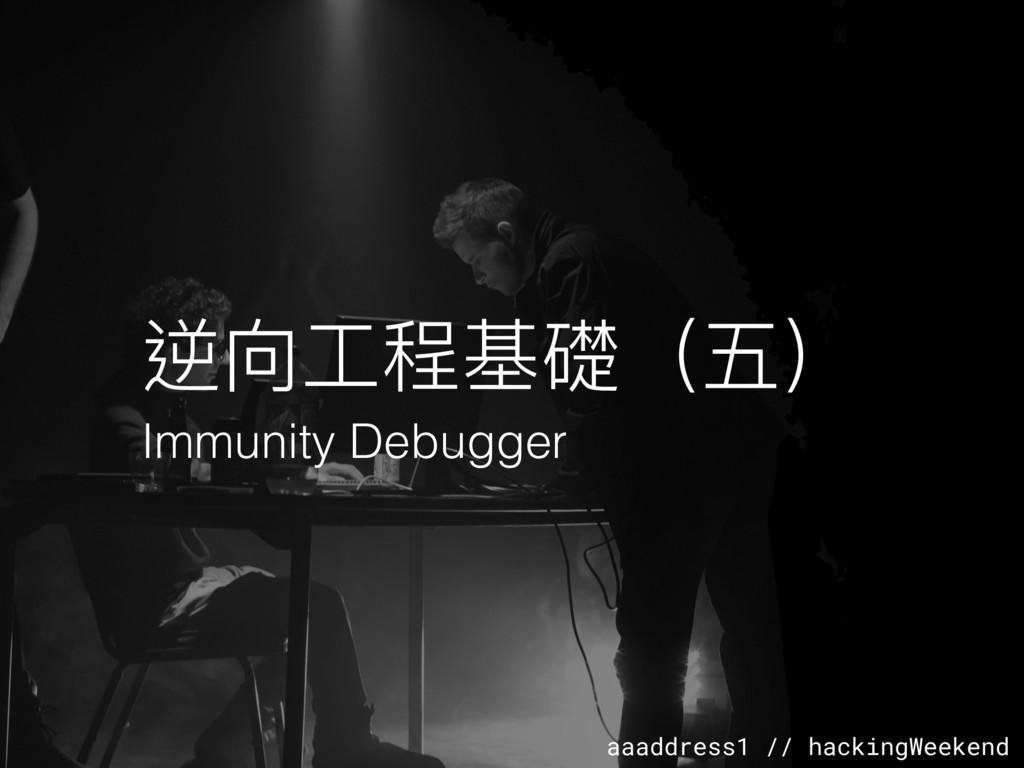aaaddress1 // hackingWeekend 逆向⼯工程基礎(五) Immunit...
