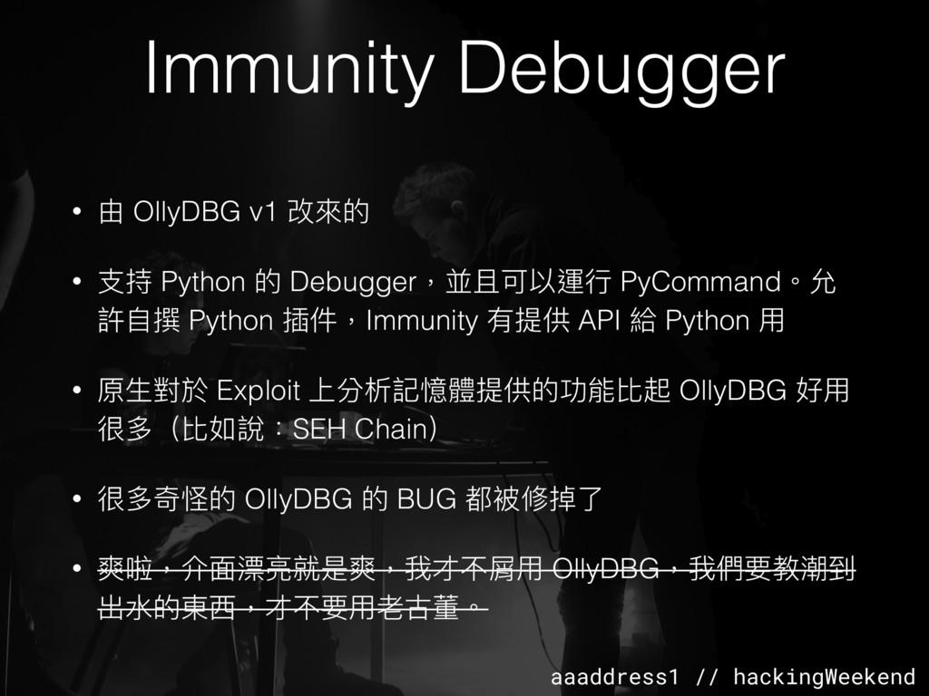 aaaddress1 // hackingWeekend Immunity Debugger ...
