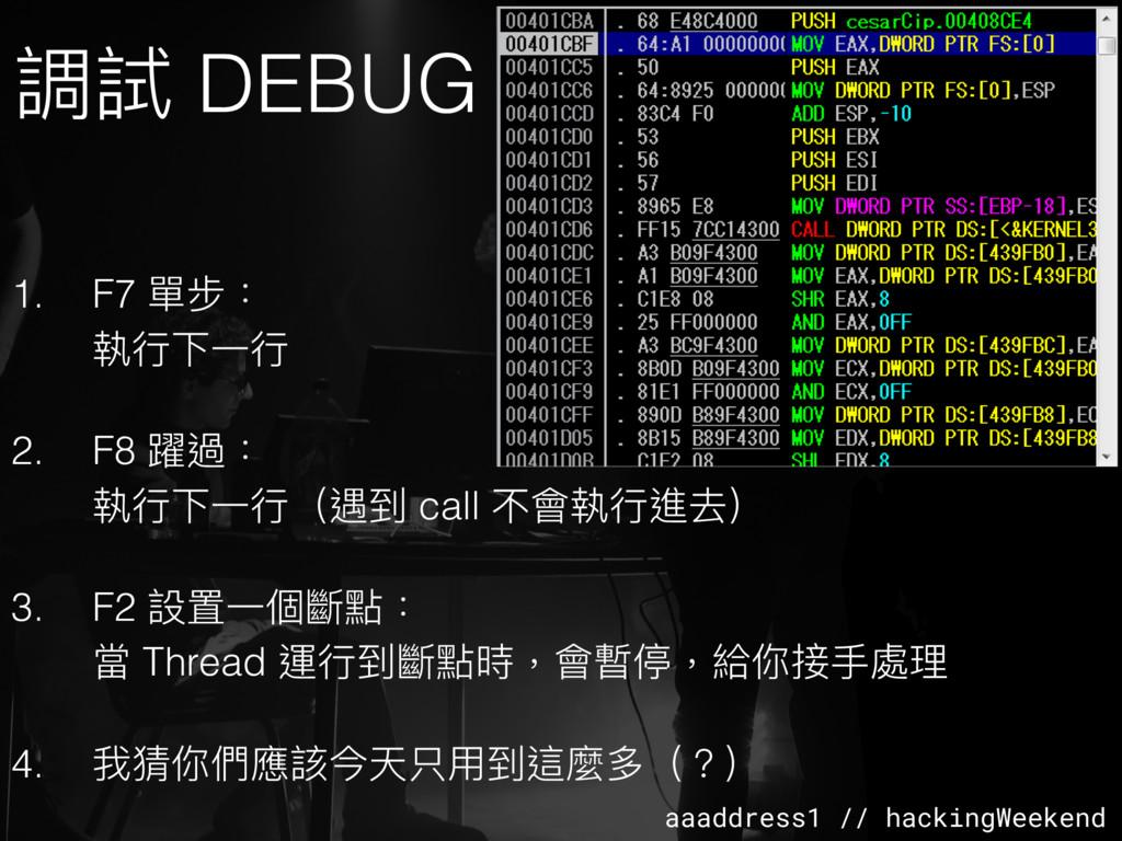 aaaddress1 // hackingWeekend 1. F7 單步: 執⾏行行下⼀一...