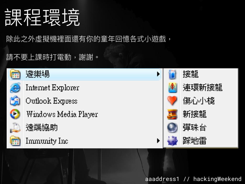 aaaddress1 // hackingWeekend 課程環境 除此之外虛擬機裡⾯面還有你...