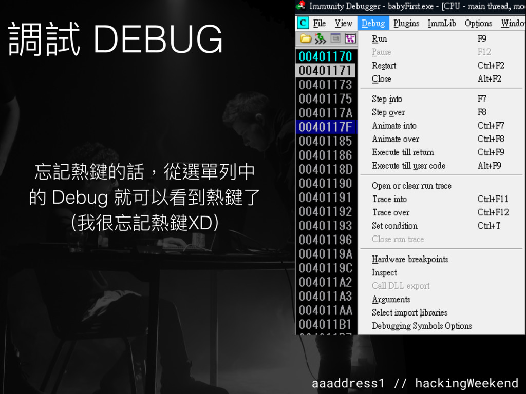 aaaddress1 // hackingWeekend 忘記熱鍵的話,從選單列列中 的 De...