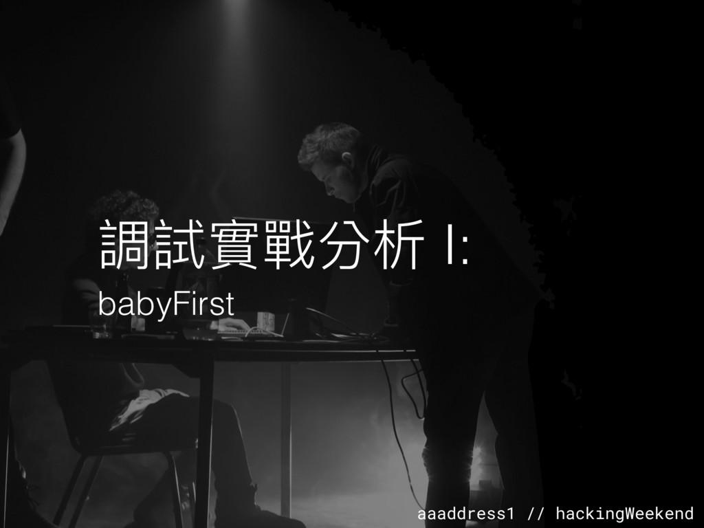 aaaddress1 // hackingWeekend 調試實戰分析 I: babyFirst