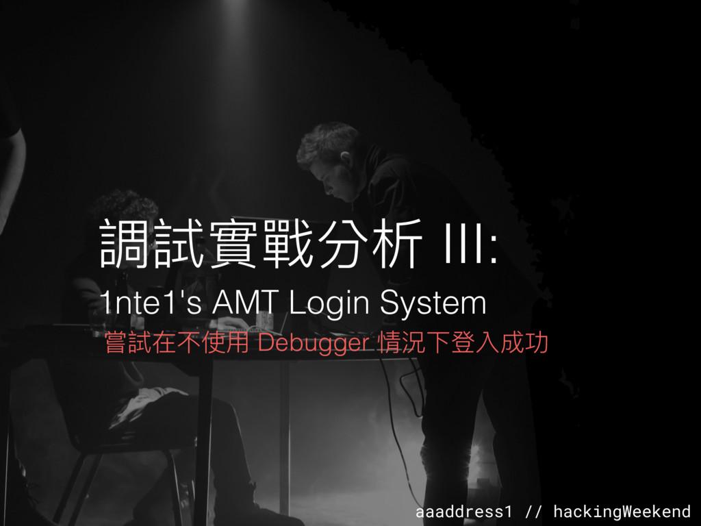 aaaddress1 // hackingWeekend 調試實戰分析 III: 1nte1'...