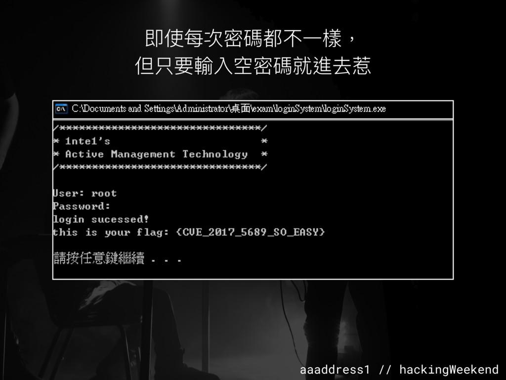 aaaddress1 // hackingWeekend 即使每次密碼都不⼀一樣, 但只要輸入...