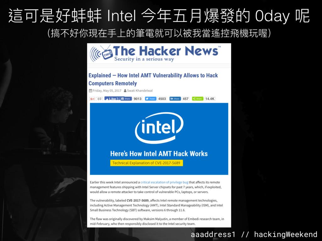aaaddress1 // hackingWeekend 這可是好蚌蚌 Intel 今年年五⽉...