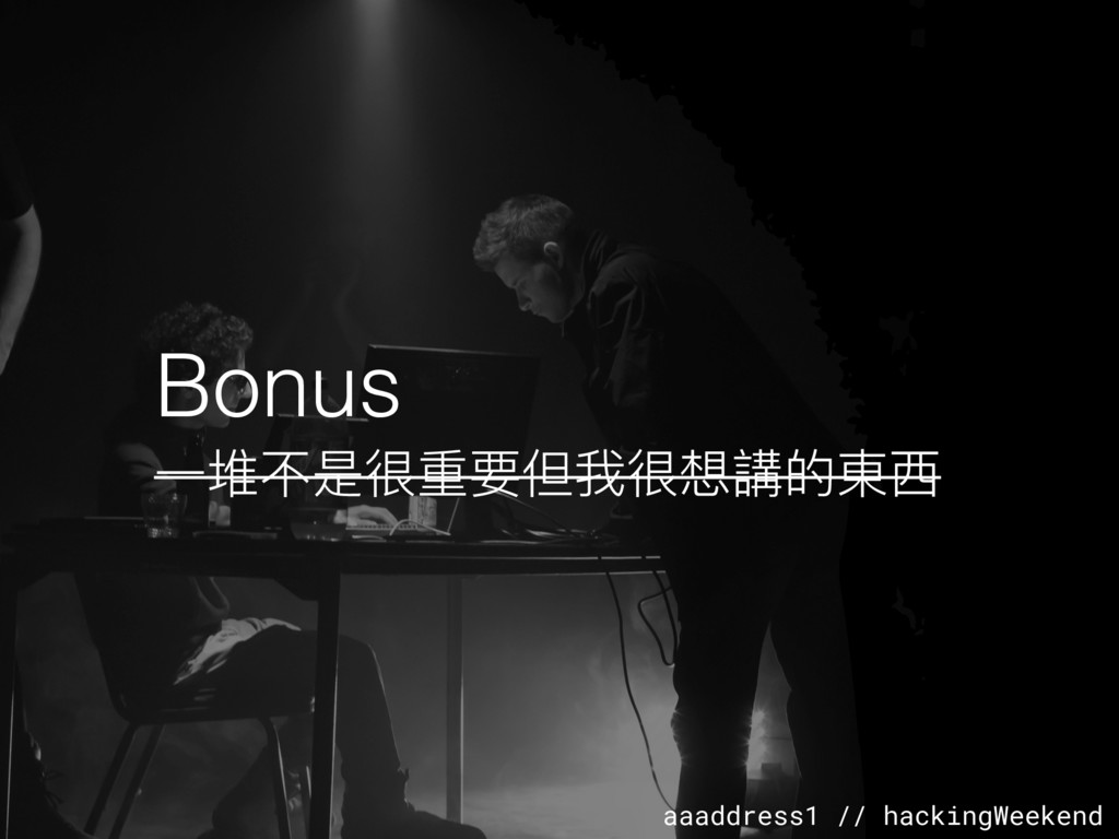 aaaddress1 // hackingWeekend Bonus ⼀一堆不是很重要但我很想...