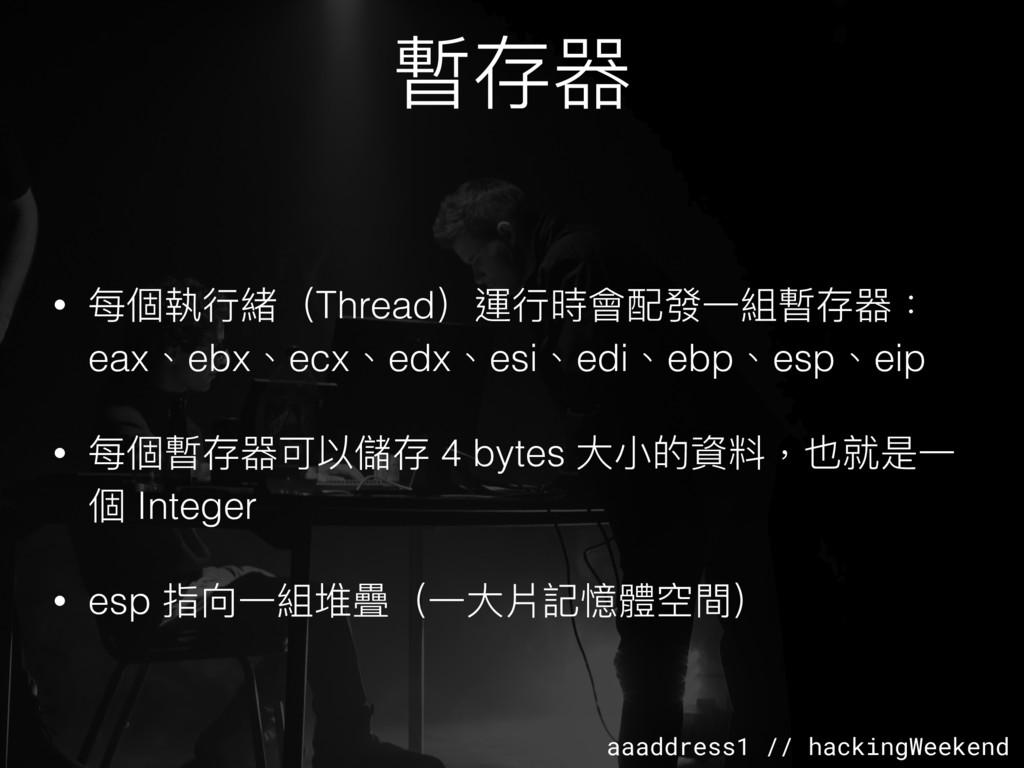 aaaddress1 // hackingWeekend 暫存器 • 每個執⾏行行緒(Thre...