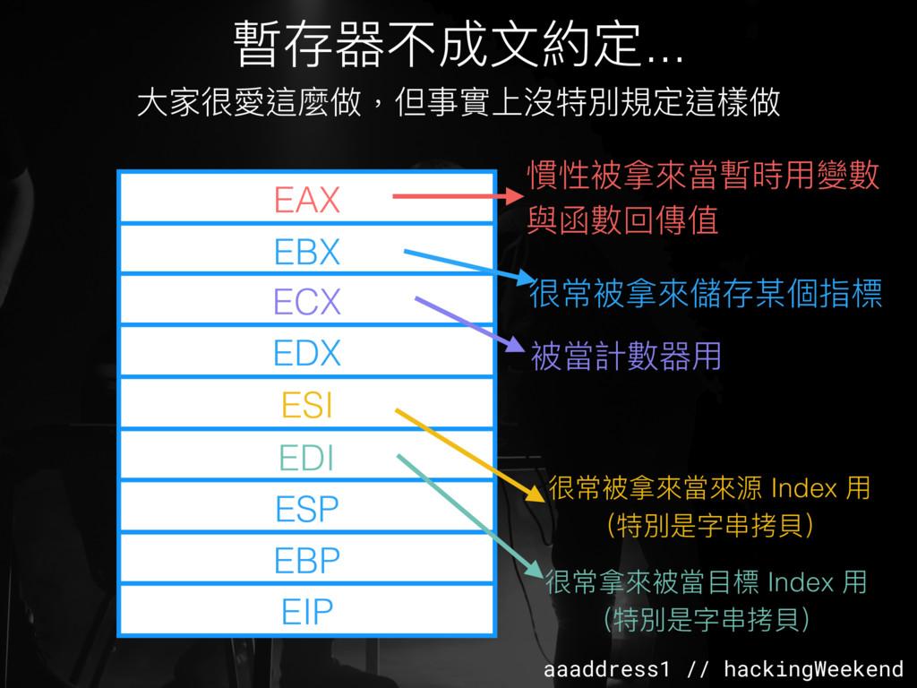 aaaddress1 // hackingWeekend EAX EBX ECX EDX ES...