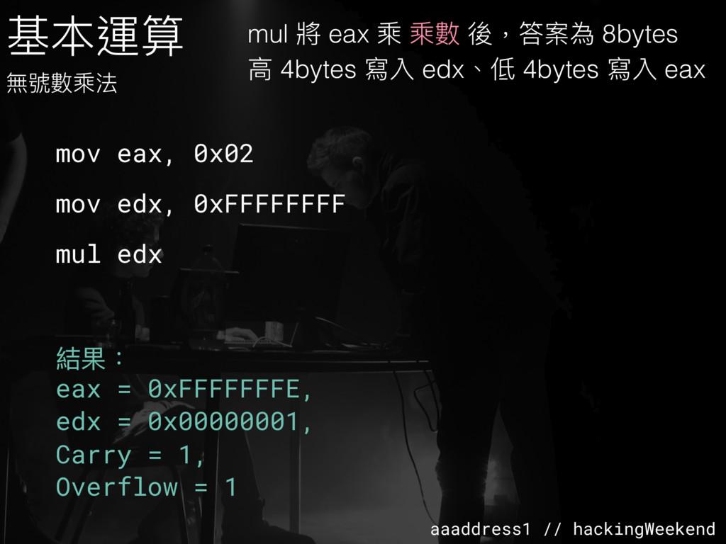 aaaddress1 // hackingWeekend 基本運算 無號數乘法 mov eax...
