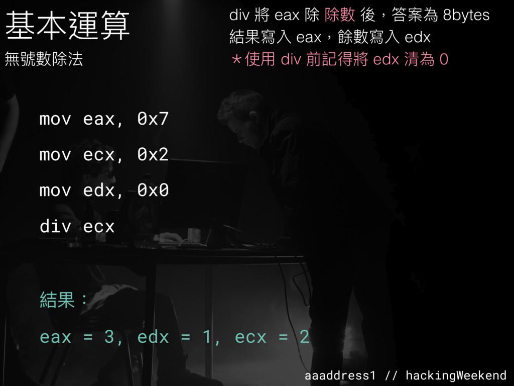 aaaddress1 // hackingWeekend 基本運算 無號數除法 mov eax...