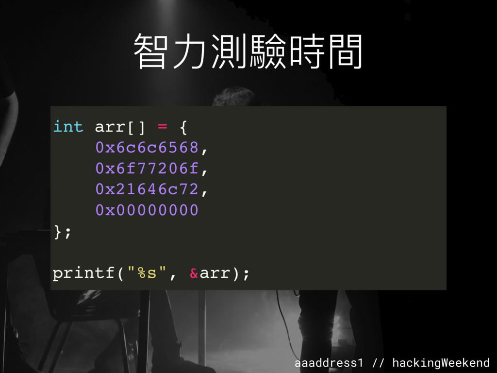 aaaddress1 // hackingWeekend int arr[] = { 0x6c...