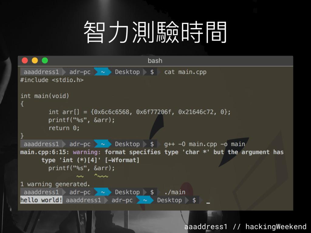 aaaddress1 // hackingWeekend 智⼒力力測驗時間