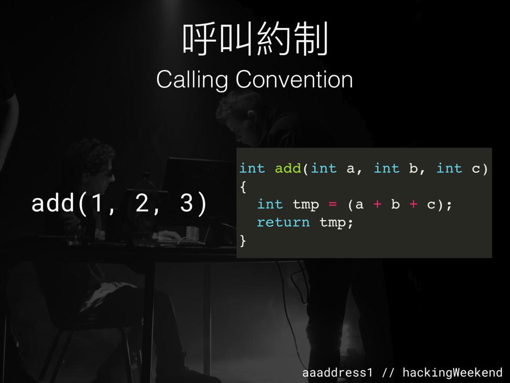 aaaddress1 // hackingWeekend 呼叫約制 Calling Conve...