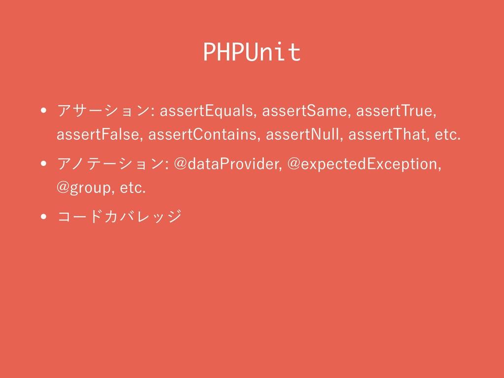 PHPUnit w ΞαʔγϣϯBTTFSU&RVBMTBTTFSU4BNFBTT...