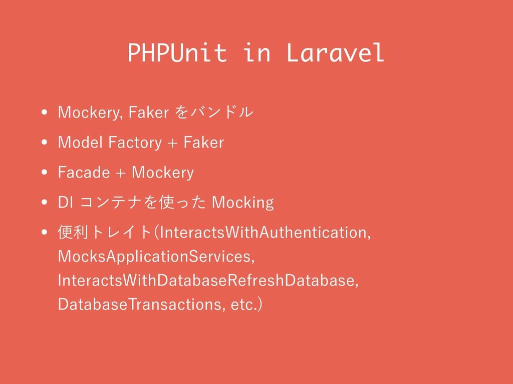 PHPUnit in Laravel w .PDLFSZ'BLFSΛόϯυϧ w .P...