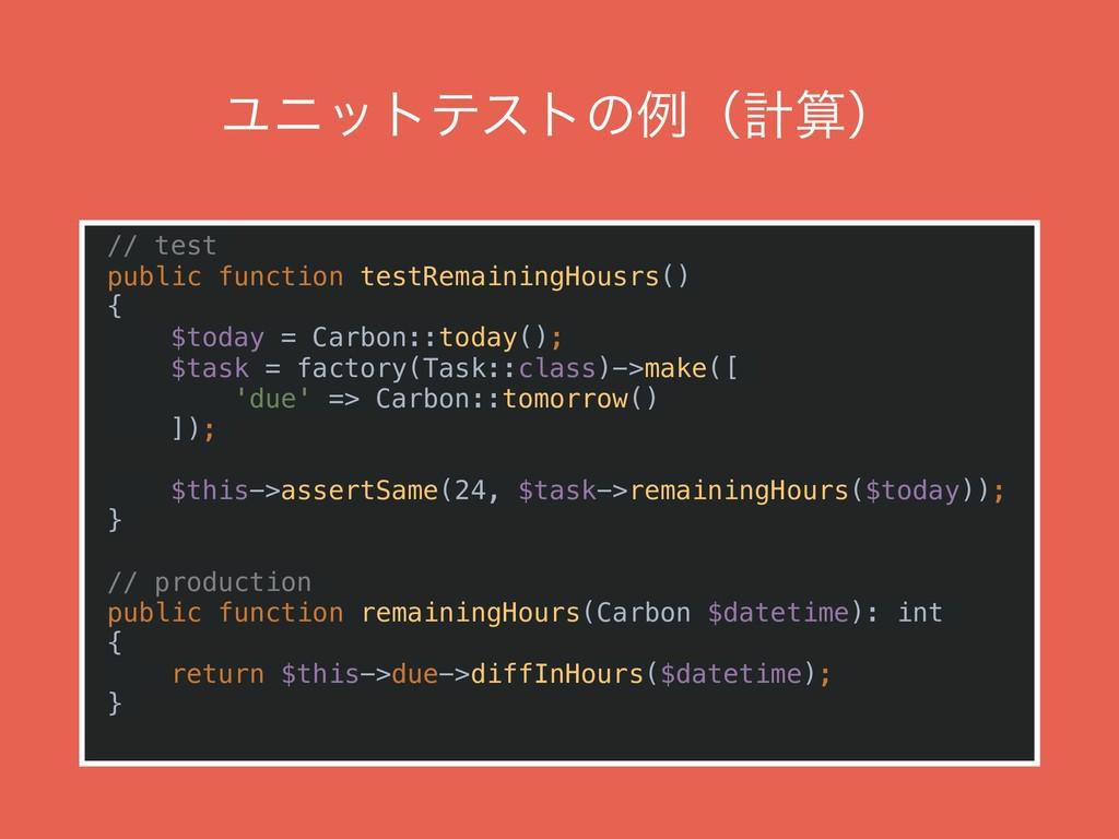 Ϣχοτςετͷྫʢܭʣ // test public function testRemai...