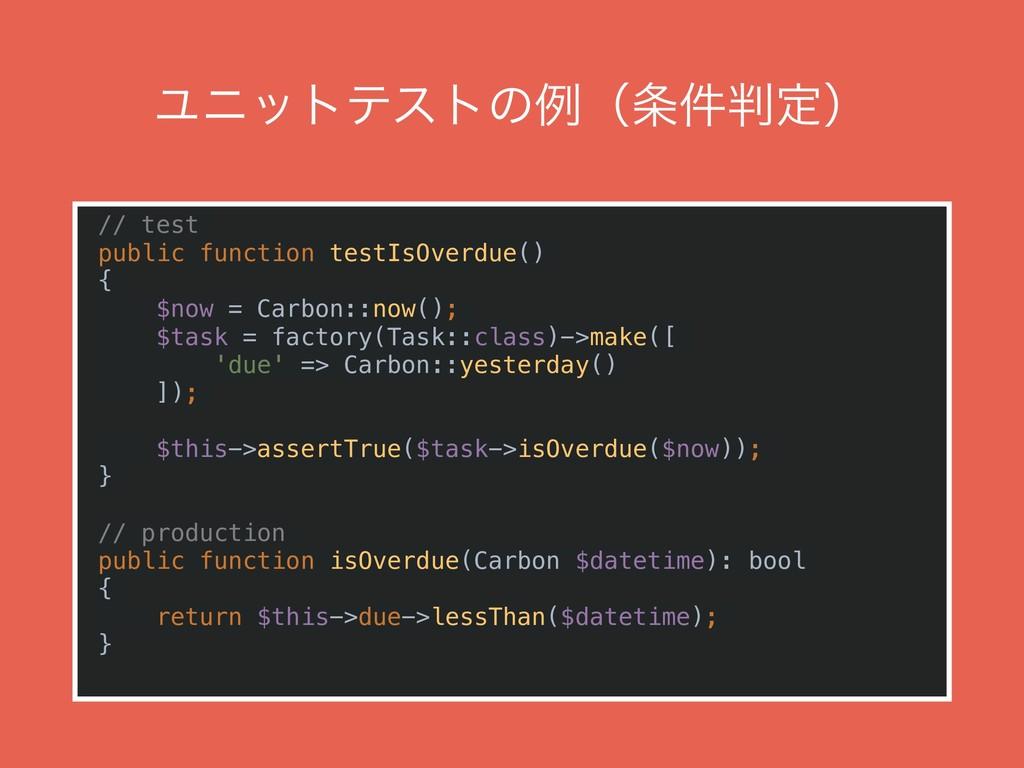 Ϣχοτςετͷྫʢ݅ఆʣ // test public function testIsO...