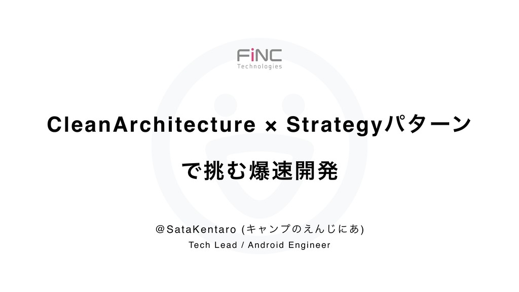 CleanArchitecture × Strategyύλʔϯ Ͱ௅Ήര଎։ൃ Tech L...