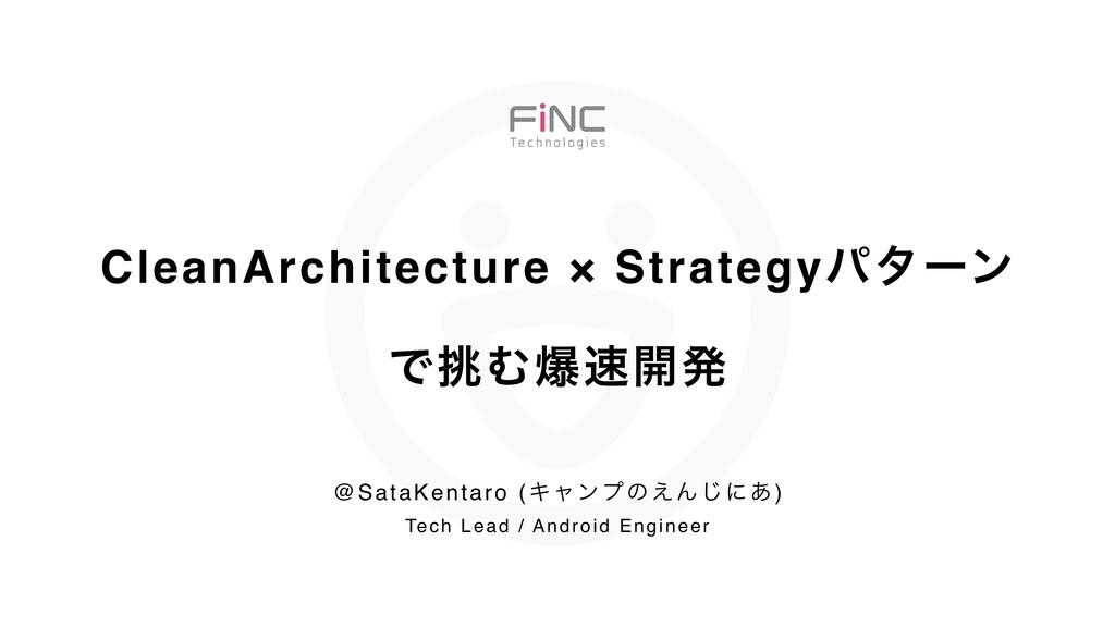 CleanArchitecture × Strategyύλʔϯ ͰΉര։ൃ Tech L...
