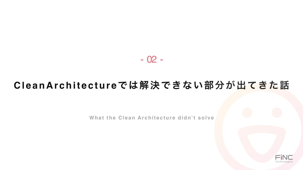 CleanArchitectureͰ͸ղܾͰ͖ͳ͍෦෼͕ग़͖ͯͨ࿩ What the Clea...