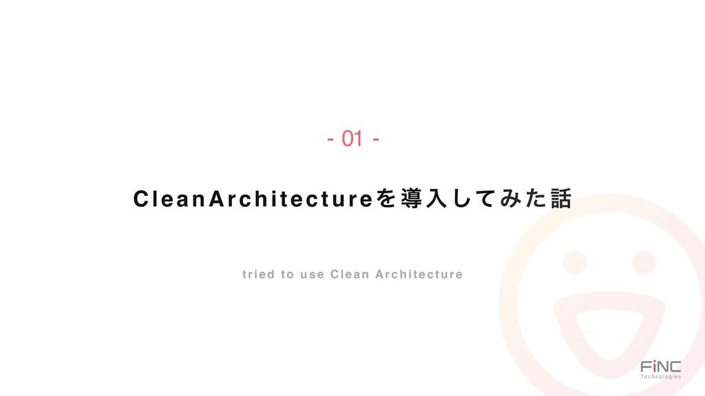 CleanArchitectureΛಋೖͯ͠Έͨ tried to use Clean Ar...