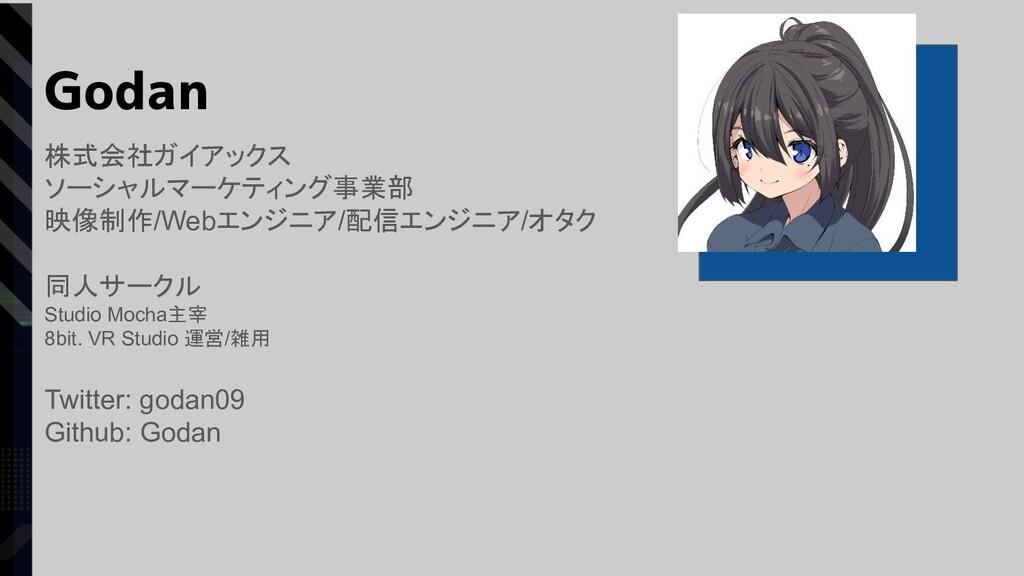 Godan 株式会社ガイアックス ソーシャルマーケティング事業部 映像制作/Webエンジニア/...