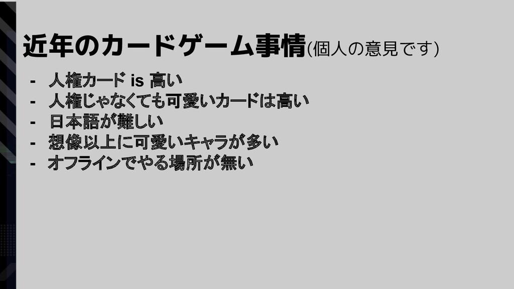 近年のカードゲーム事情(個人の意見です) - 人権カード is 高い - 人権じゃなくても可愛...