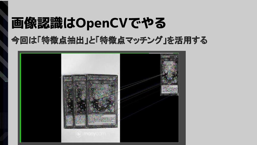 画像認識はOpenCVでやる 今回は「特徴点抽出」と「特徴点マッチング」を活用する