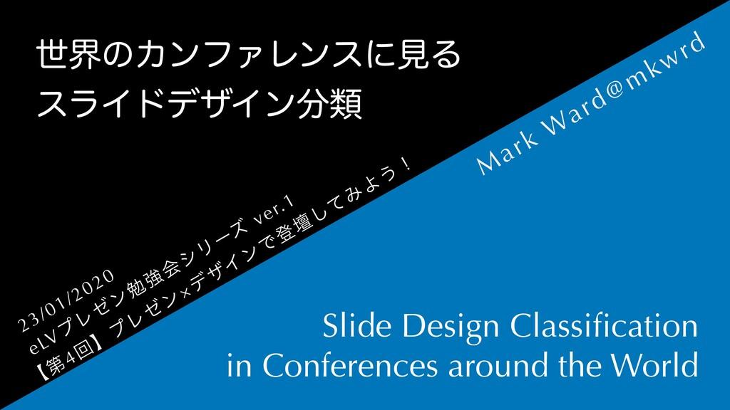 Slide Design Classification in Conferences aroun...
