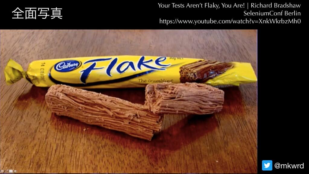 શ໘ࣸਅ Your Tests Aren't Flaky, You Are!   Richar...