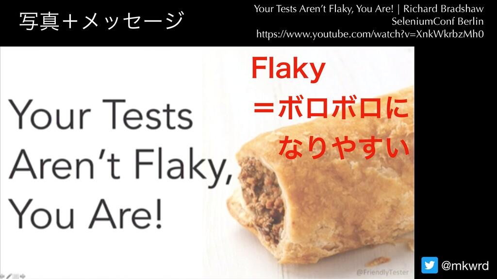 ࣸਅʴϝοηʔδ Your Tests Aren't Flaky, You Are!   Ri...