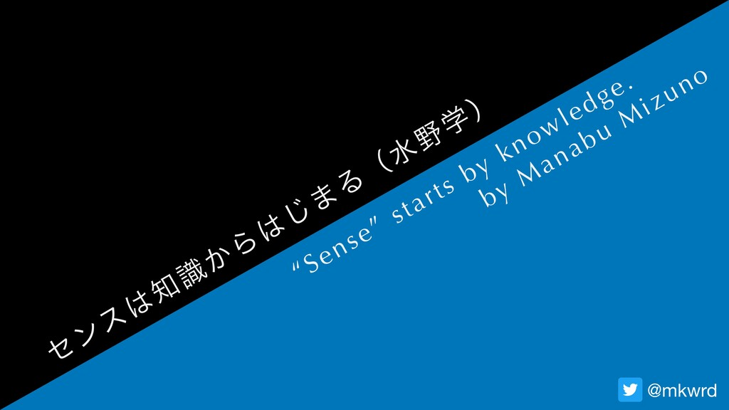 """Sense"" starts by knowledge. by Manabu Mizuno η..."