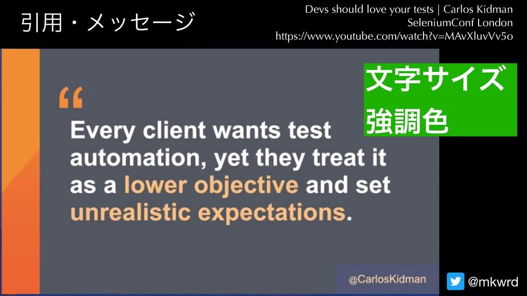 Ҿ༻ɾϝοηʔδ Devs should love your tests   Carlos K...