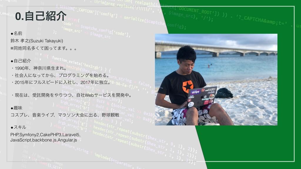 0.ࣗݾհ ◆໊લ ླ ೭(Suzuki Takayuki) ※ಉಉ໊ଟͯ͘ࠔͬͯ·͢...