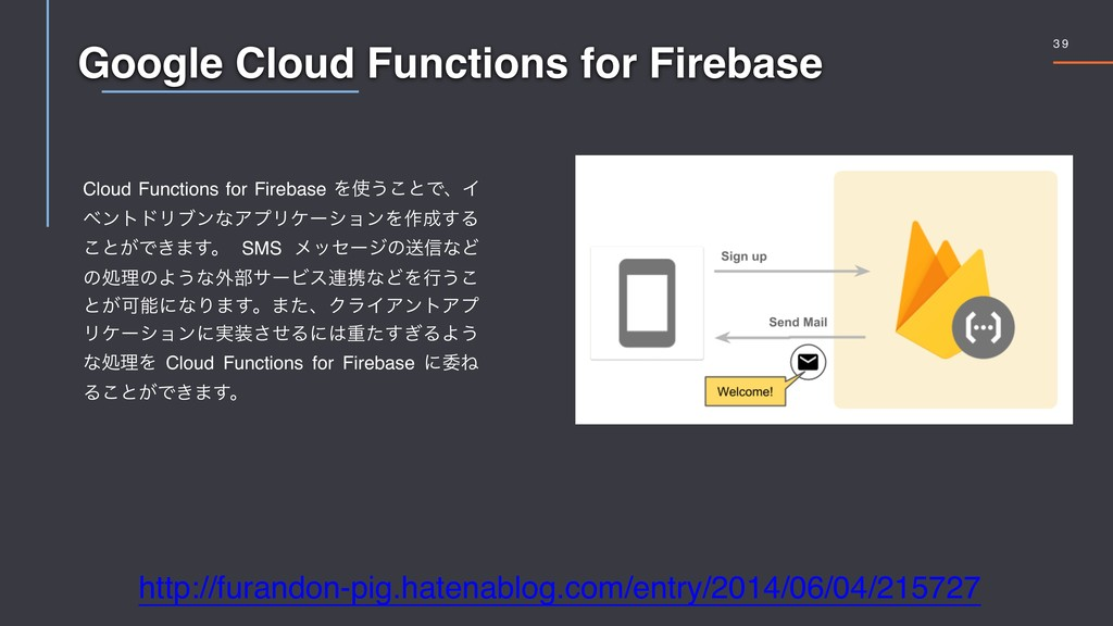 3 9 Google Cloud Functions for Firebase http://...