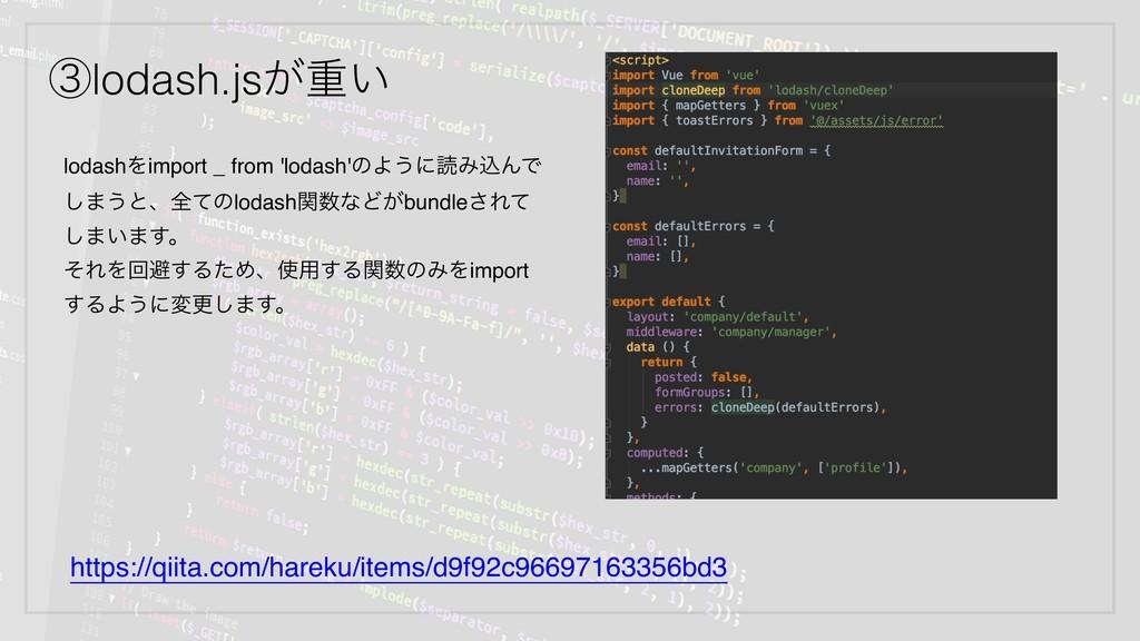 ᶅlodash.js͕ॏ͍ https://qiita.com/hareku/items/d9...