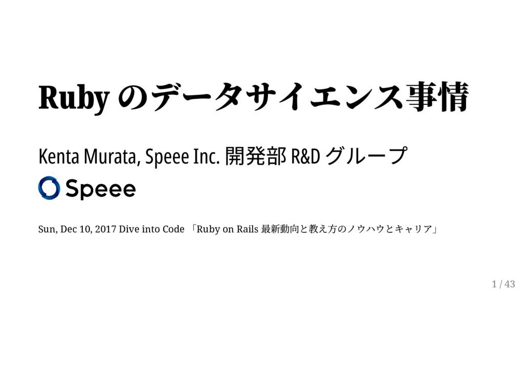 Ruby のデータサイエンス事情 Kenta Murata, Speee Inc. 開発部 R...