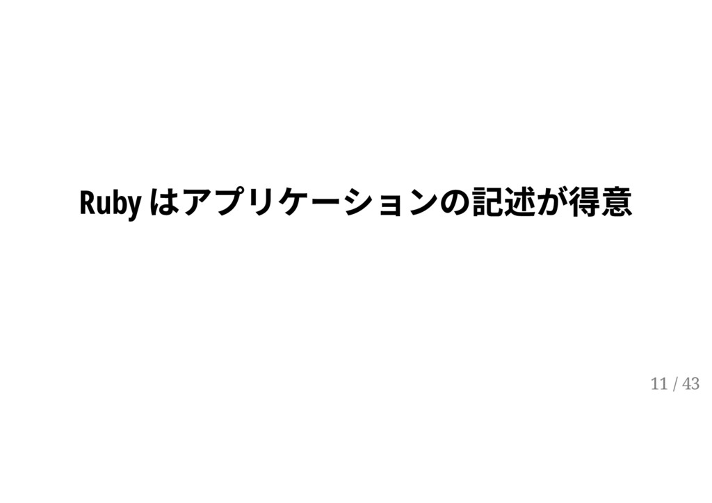 Ruby はアプリケーションの記述が得意 11 / 43