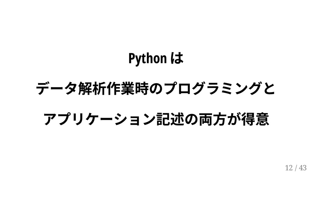 Python は データ解析作業時のプログラミングと アプリケーション記述の両方が得意 12 ...