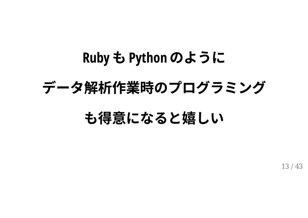 Ruby も Python のように データ解析作業時のプログラミング も得意になると嬉しい ...
