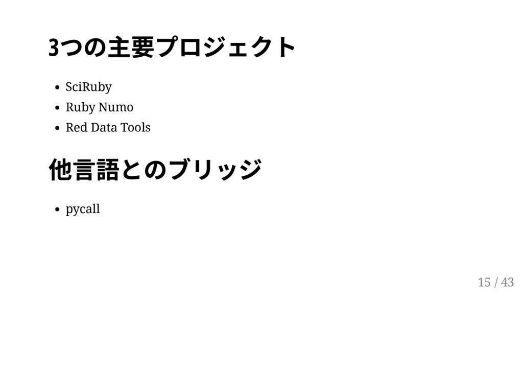 3 つの主要プロジェクト SciRuby Ruby Numo Red Data Tools 他...