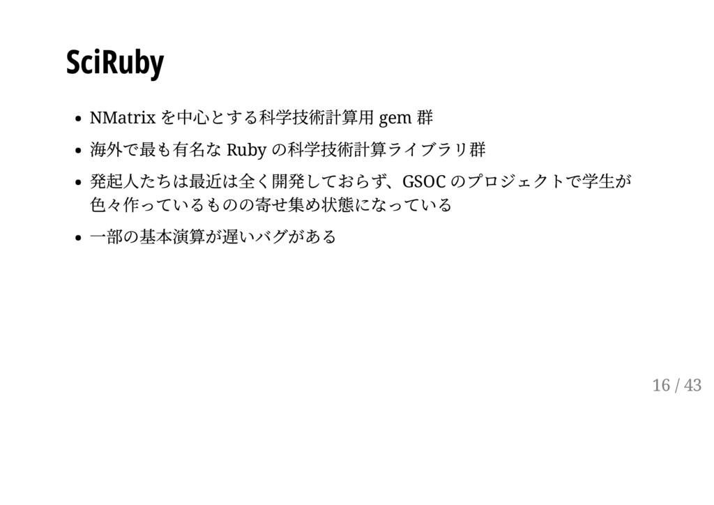 SciRuby NMatrix を中心とする科学技術計算用 gem 群 海外で最も有名な Ru...