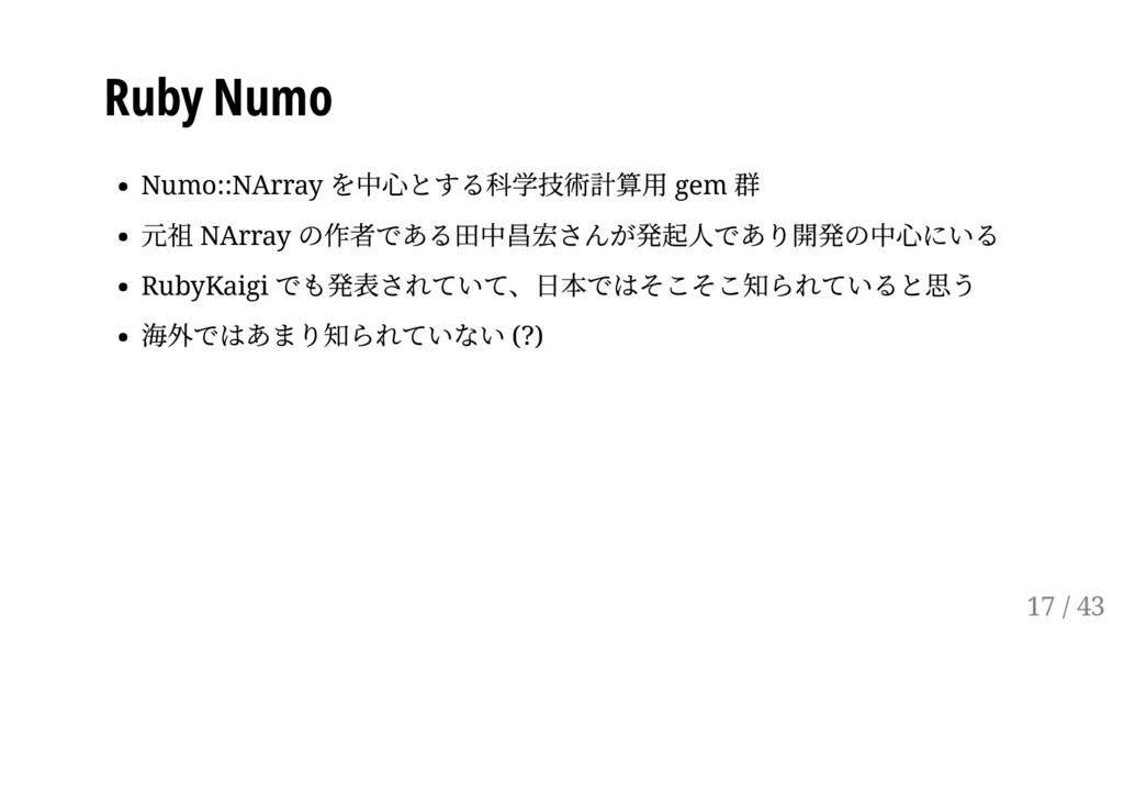 Ruby Numo Numo::NArray を中心とする科学技術計算用 gem 群 元祖 N...